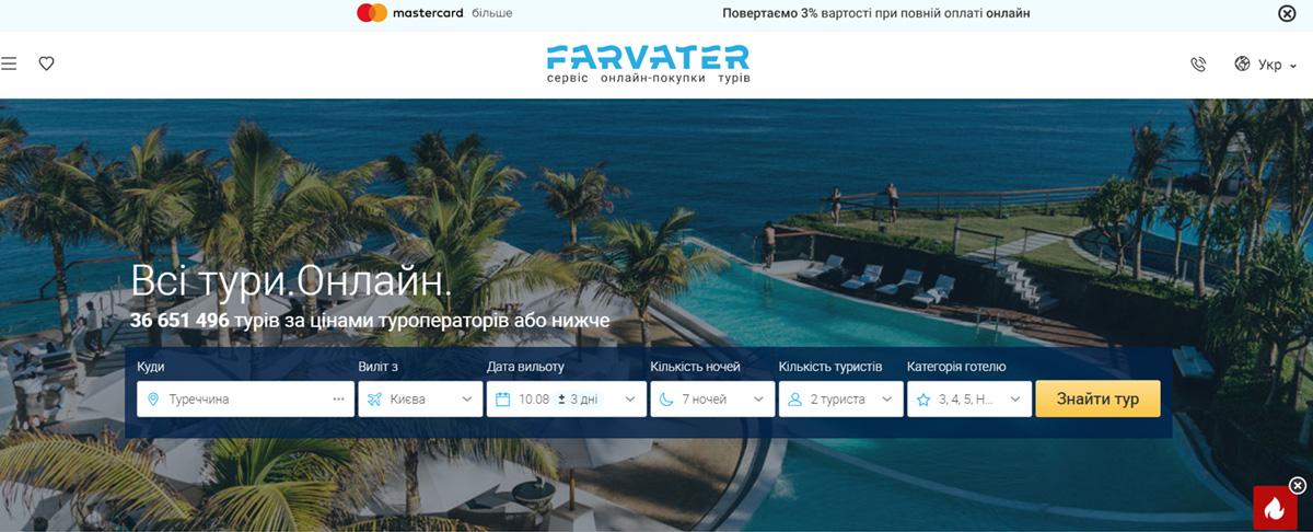 Пошук турів на сайті Farvater Travel