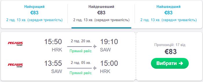 Харків - Стамбул - Харків від €83 - €89