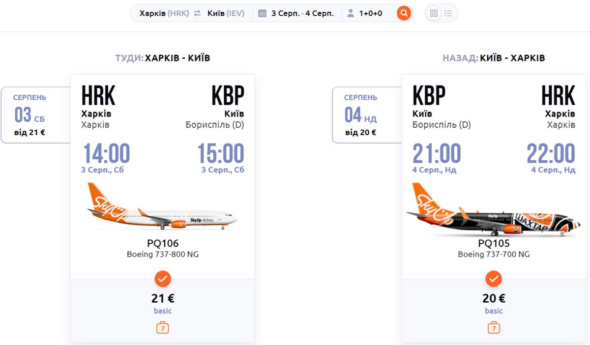 Авіаквитки Харків - Київ - Київ на сайті SkyUp Airlines