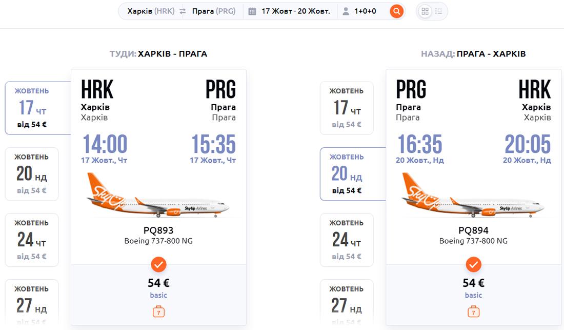 Авіаквитки Харків - Прага - Харків