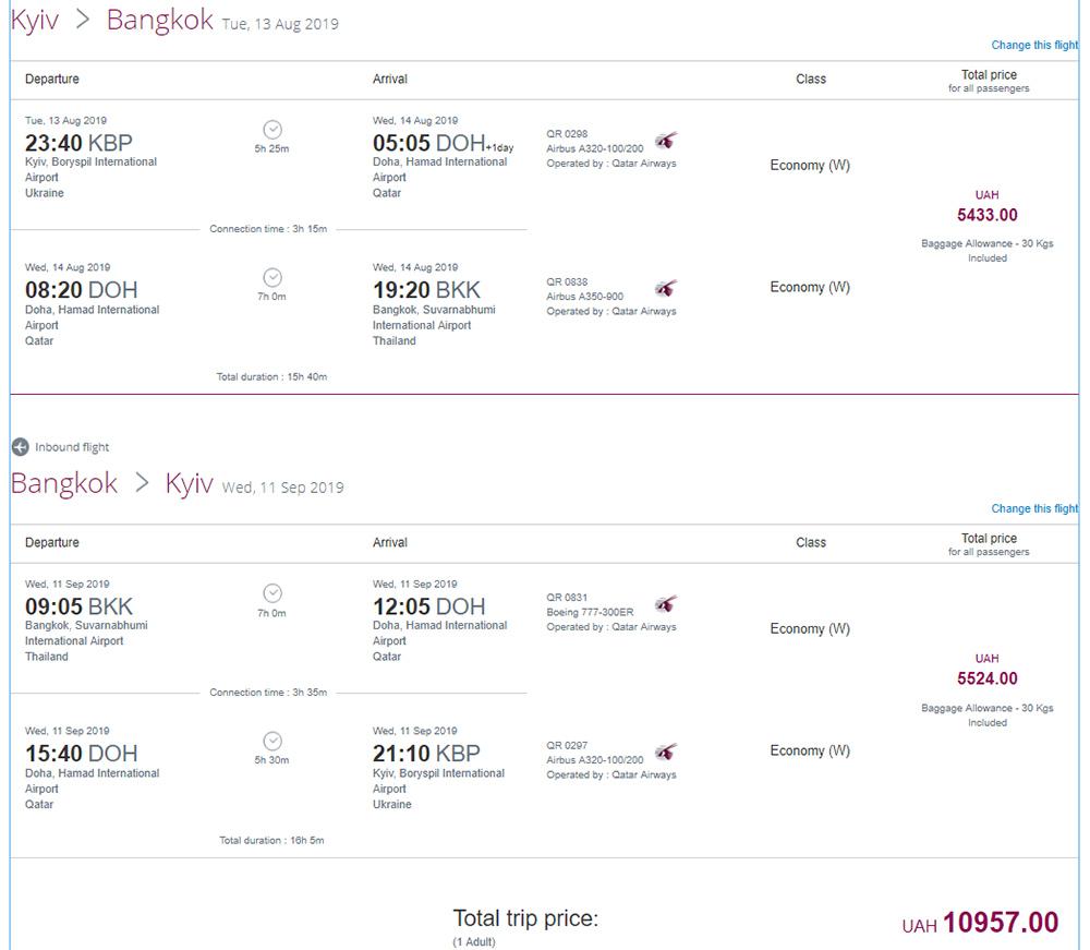 Авіаквитки Київ - Бангкок - Київ на офіційному сайті Qatar Airways
