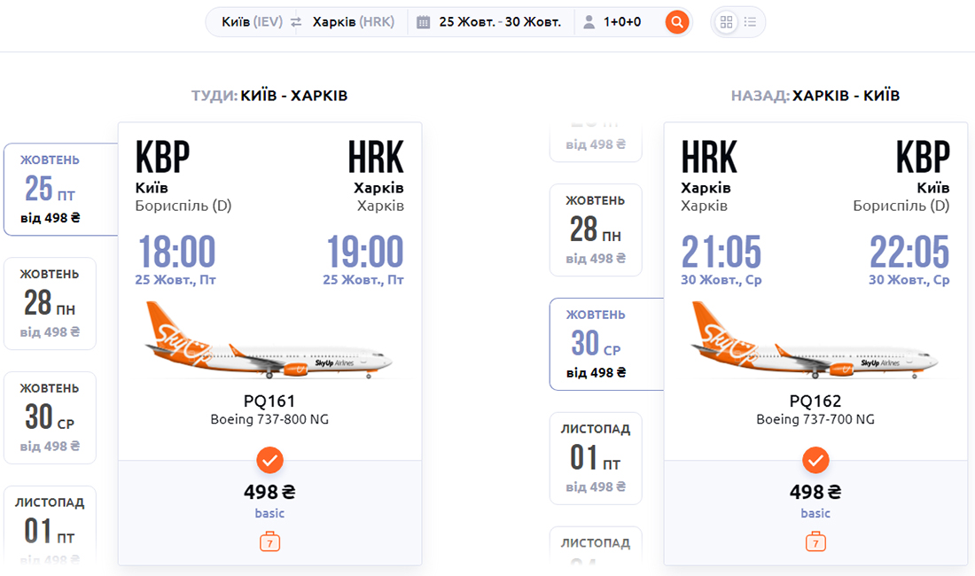 Авіаквитки Київ - Харків - Київ на сайті SkyUp Airlines