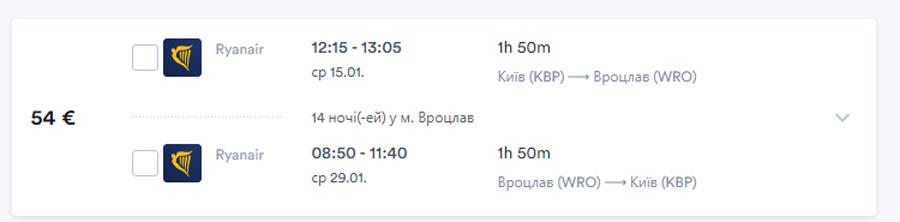 Приклад бронювання квитків з Києва в Вроцлав