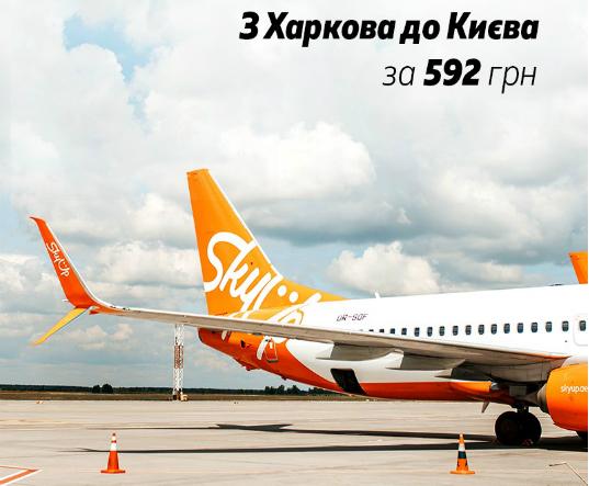Авіаквитки Харків - Київ