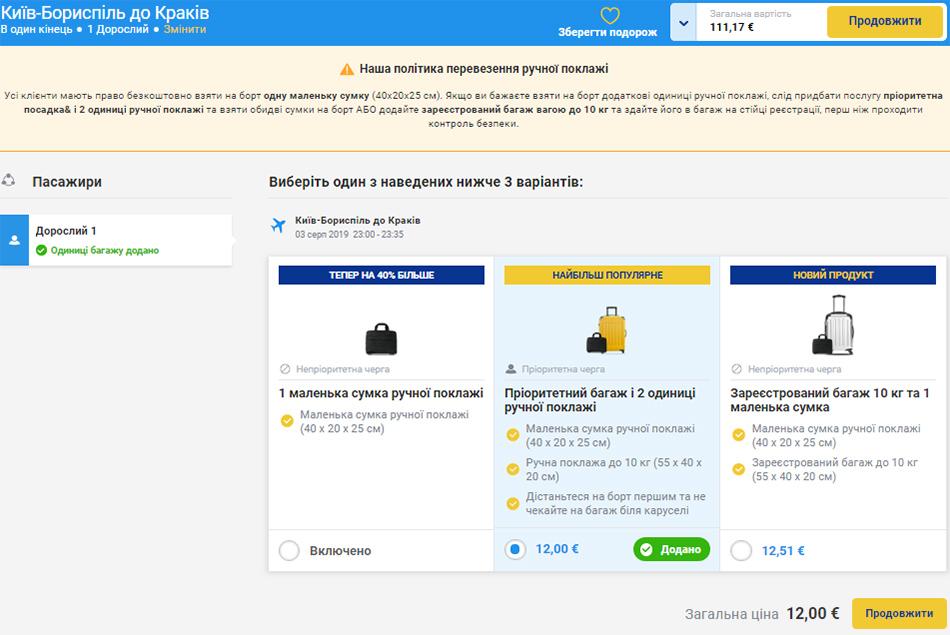 Приклад бронювання квитків з Києва у Краків з найвищою ціною за послуги пріоритетної посадки