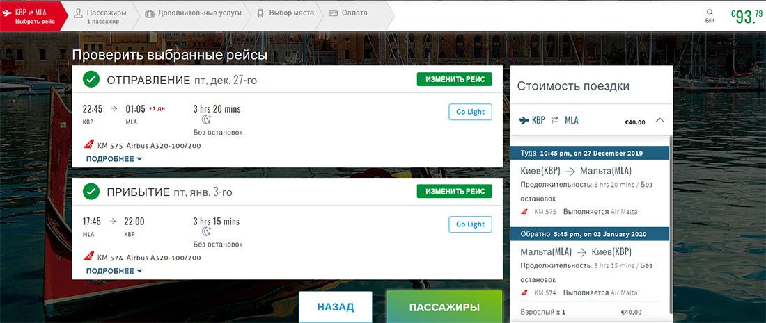 """Дешеві авіаквитки на Мальту із Києва """"туди-назад"""" на Новий Рік"""