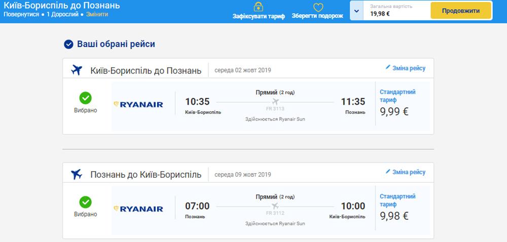 Дешеві авіаквитки Київ - Познань - Київ