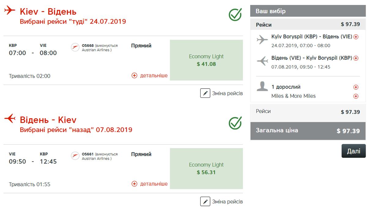 Авіаквитки із Києва у Відень туди-назад на сайті Austrian Airlines