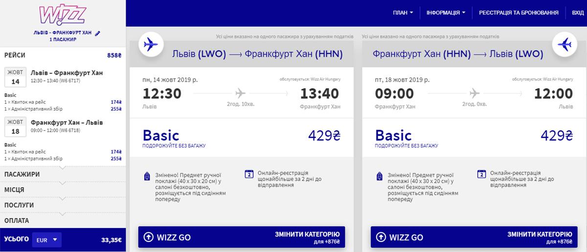 Авіаквитки в Франкфурт на сайті Wizz Air без знижки
