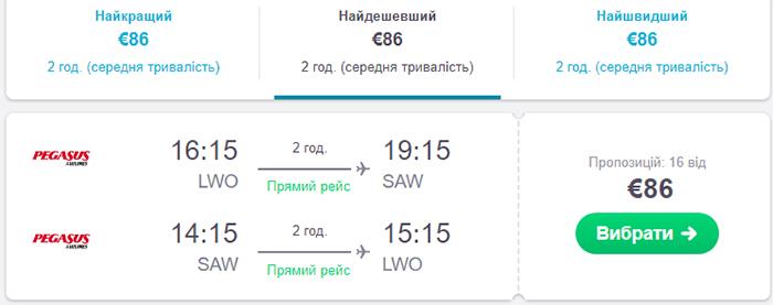 Львів - Стамбул - Львів від€86