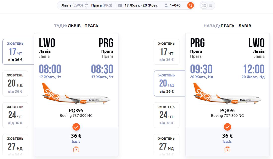 Авіаквитки Львів - Прага - Львів на сайті SkyUp Airlines