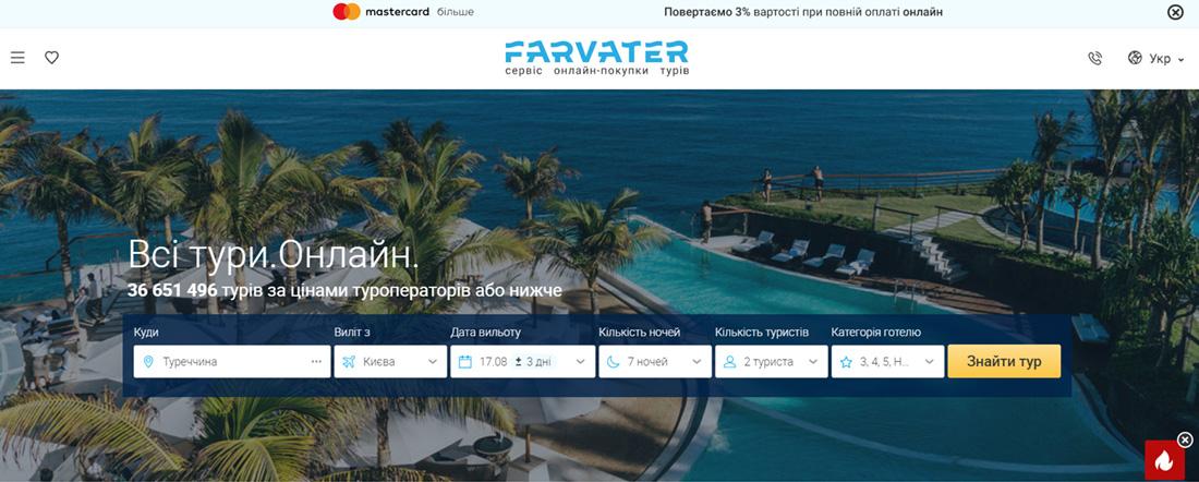 Сайт Farvater Travel