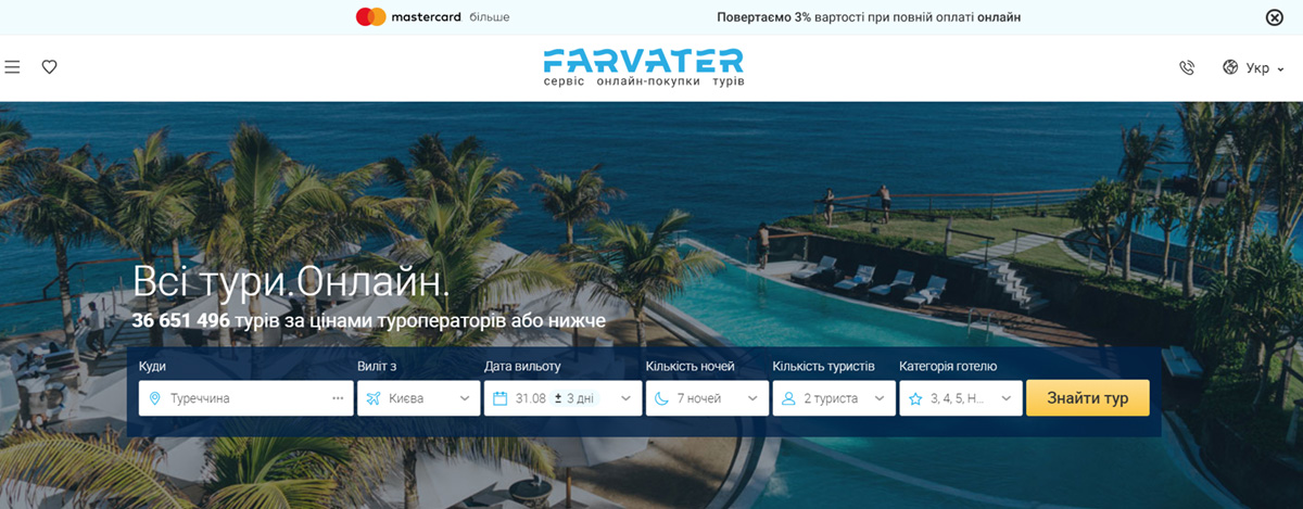 Сайт Farvater Travel