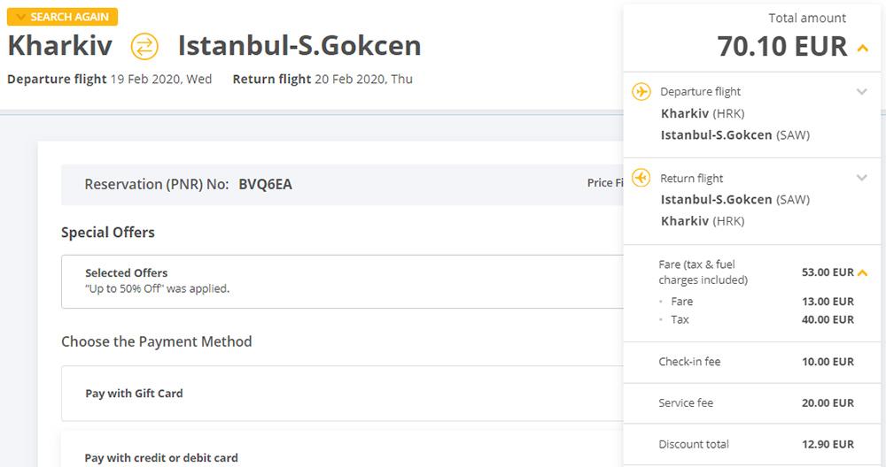 Авіа Харків - Стамбул - Харків на сайті Pegasus Airlines