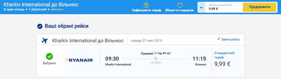Авіаквитки з Харкова у Вільнюс