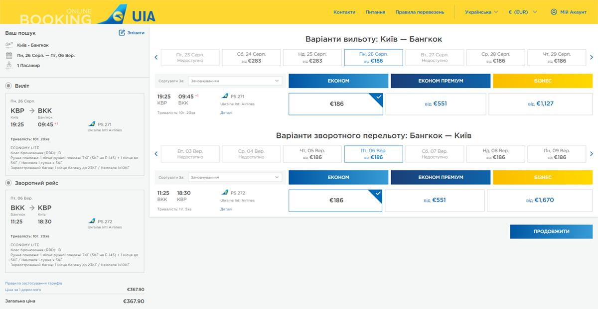 Авіаквитки Київ - Бангкок - Київ на сайті Міжнародних авіаліній України