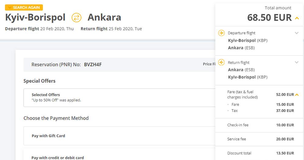Авіаквитки Київ - Анкара - Київ зі знижкою