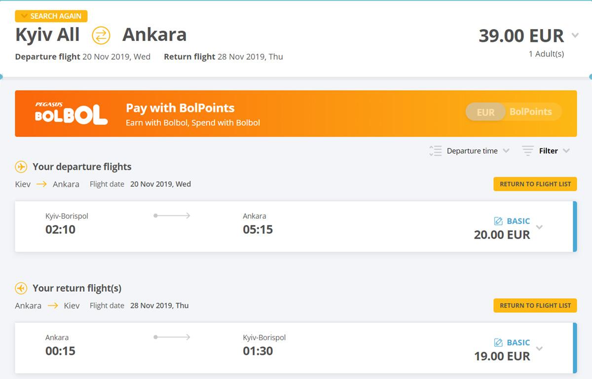 Авіаквитки Київ - Анкара - Київ