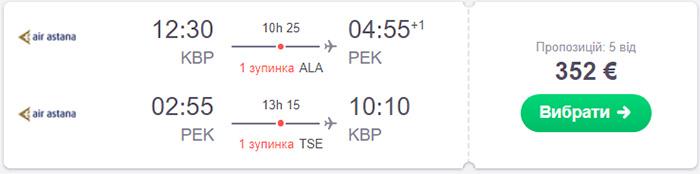 Київ - Пекін - Київ від €352
