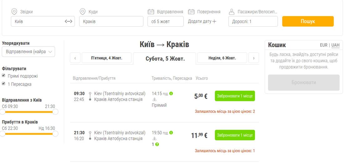 Акційні квитки Київ - Краків