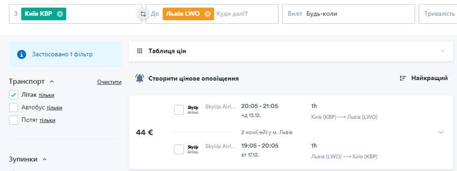 Авіа з Києва у Львів. Приклад бронювання
