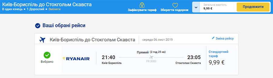 Лоукост-авіаквитки із Києва у Cтокгольм