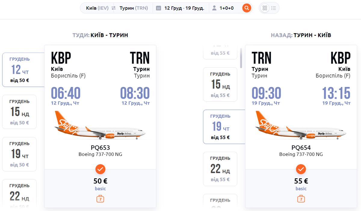 Авіаквитки Київ - Турин - Київ на сайті SkyUp Airlines