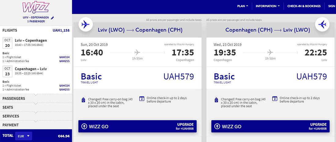 Авіаквитки зі Львова в Копенгаген туди-назад без знижки на сайті Wizz Air
