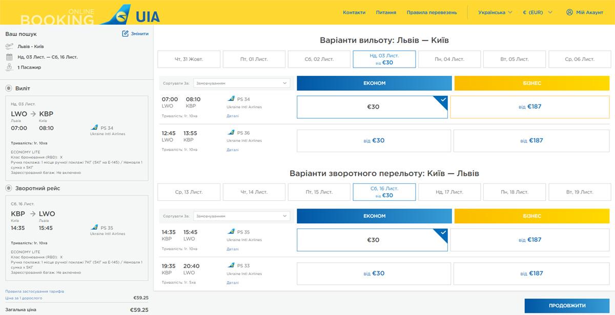 Львів - Київ - Львів на сайті Міжнародних Авіаліній України
