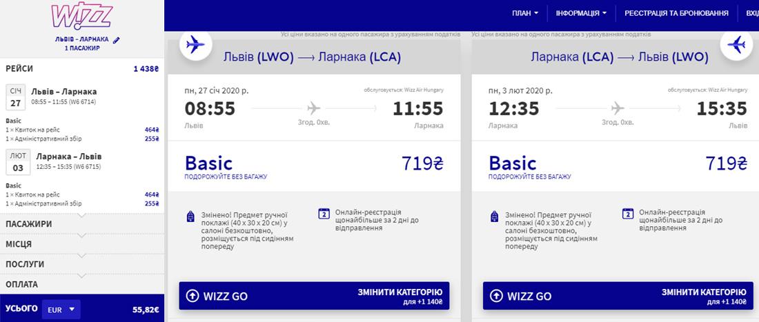 Львів - Ларнака - Львів без знижки Wizz Air