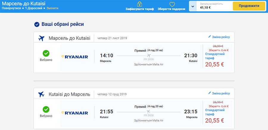 Авіаквитки Марсель - Кутаїсі - Марсель на сайті Ryanair