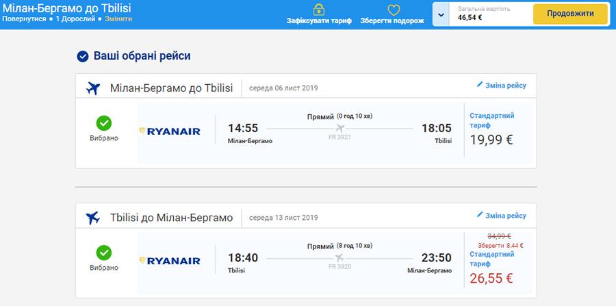 Приклад бронювання авіаквитків Мілан - Тбілісі - Мілан