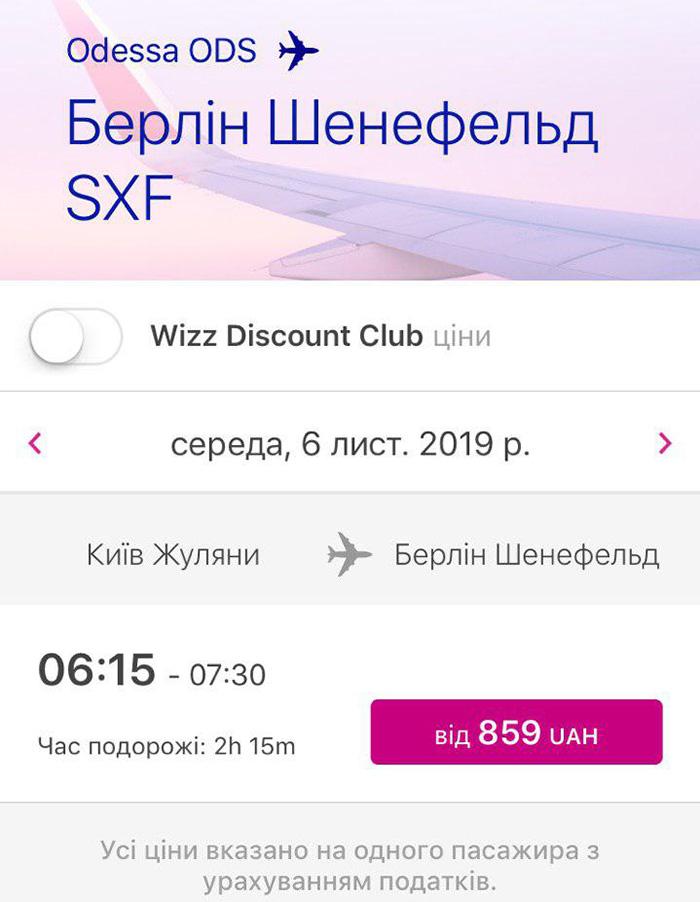 Авіаквитки Одеса - Берлін в мобільному додатку Wizz Air