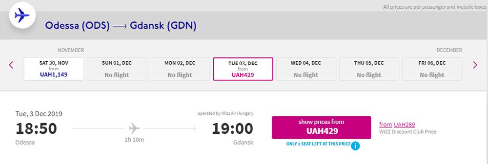 Авіаквитки Одеса - Гданськ на сайті Wizz Air
