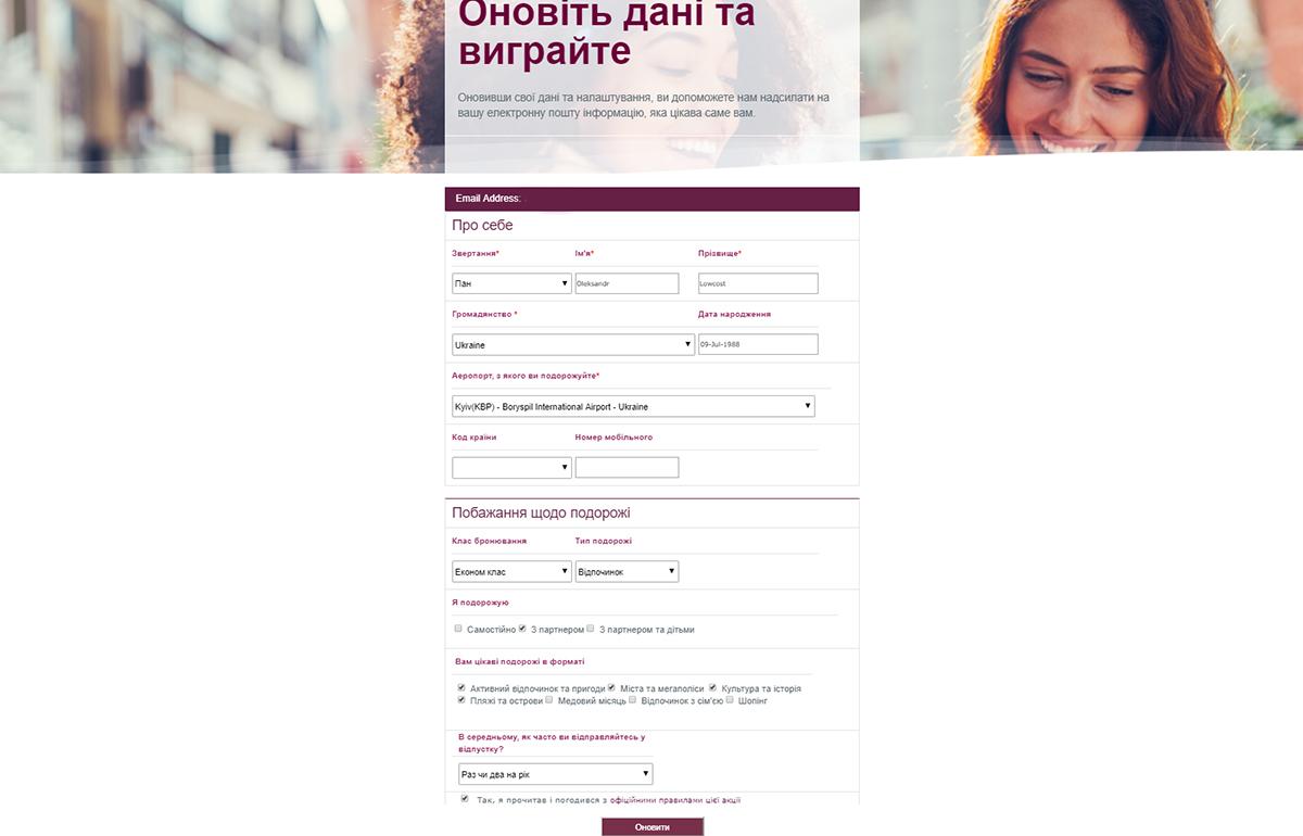 Оновлення налаштувань розсилки новин від Qatar Airways: