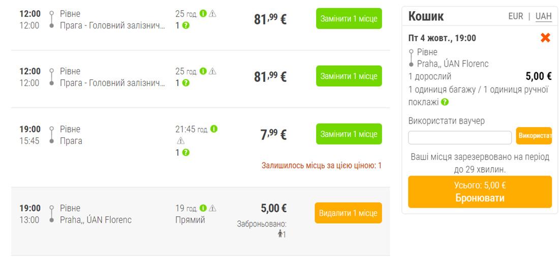 Автобусні квитки Рівне - Прага на сайті FlixBus