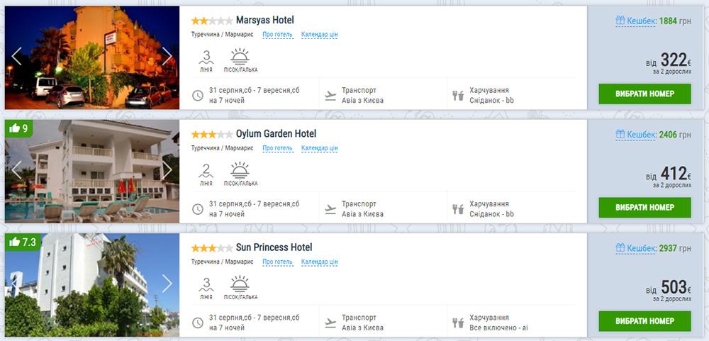 Тижневий тур в Мармарис з вильотом із Києва 31 серпня (ціна вказана на 2-х осіб)