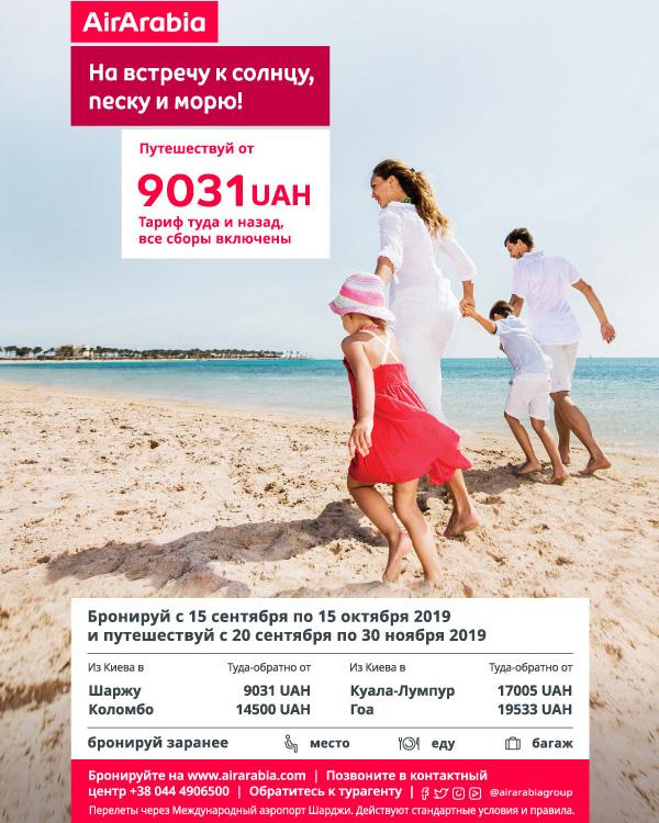 Промо AirArabia на рейсах із Києва