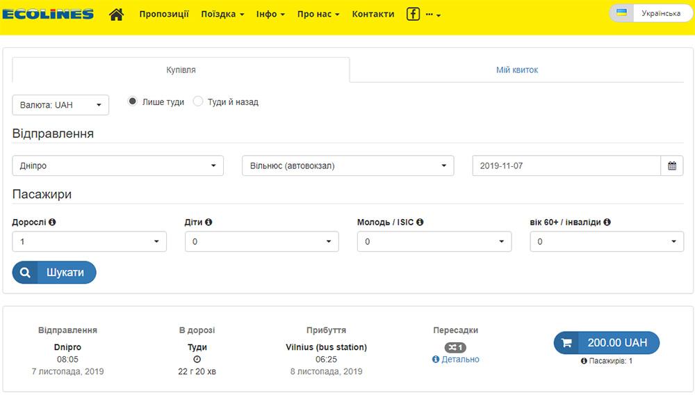 Автобусні квитки Дніпро - Вільнюс
