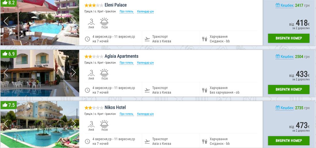 Пакетні тури в Грецію із Києва (ціна вказана на 2-х осіб)