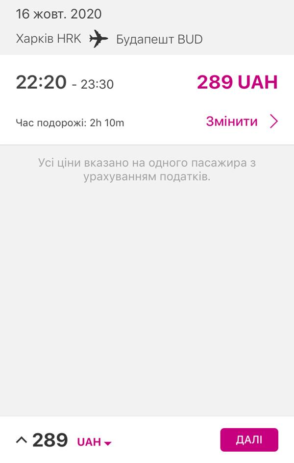 Авіаквитки Харків - Будапешт у мобільному додатку Wizz Air