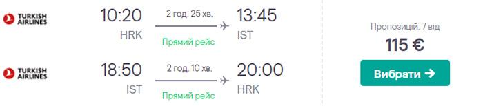 Харків - Стамбул - Харків від €115