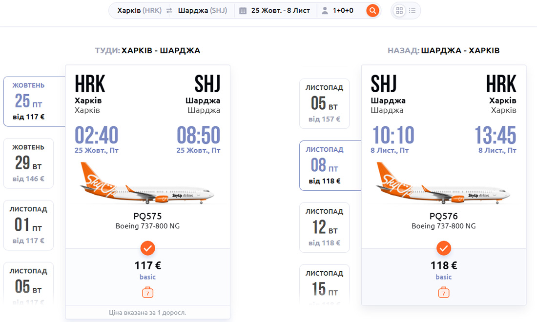 Авіаквитки Харків - Шарджа - Харків на сайті SkyUp Airlines