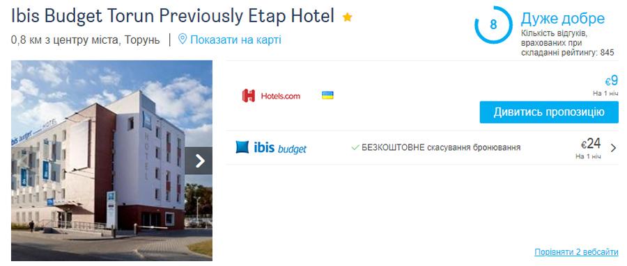 Бронювання номеру у Торуні на сайті Hotelscomined