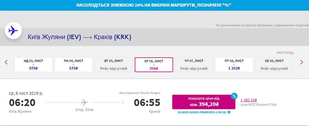 Акційні квитки з Києва в Краків