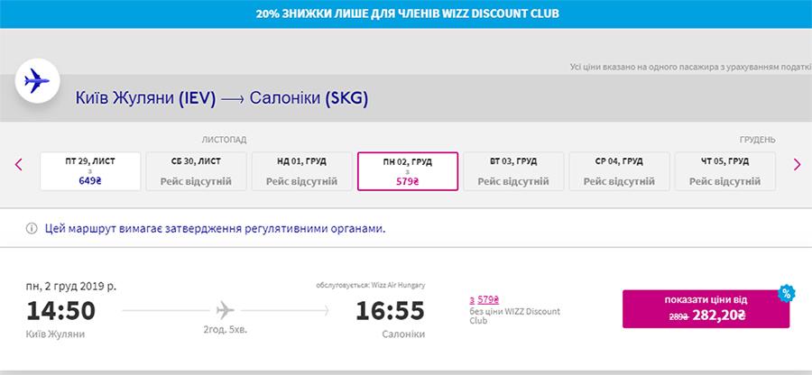 Авіаквитки Київ - Салоніки WDC