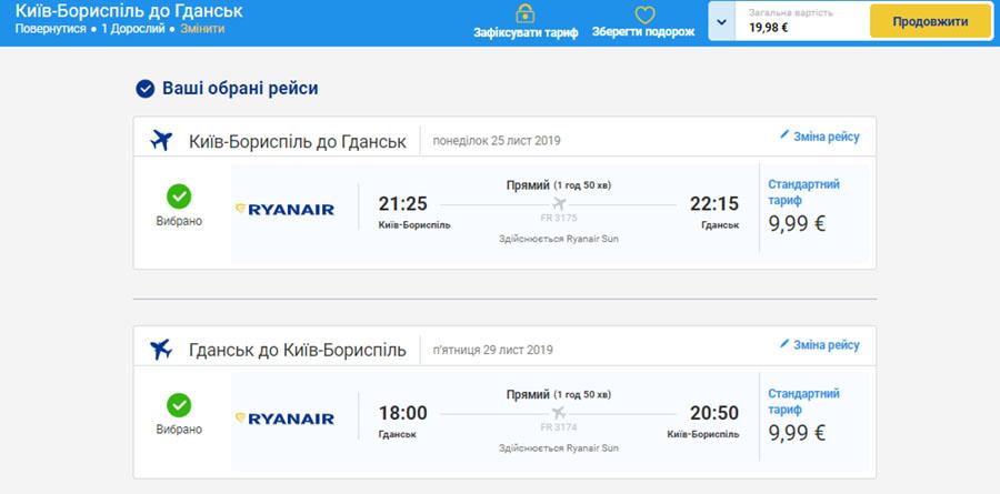 Дешеві авіаквитки із Києва у Гданськ туди-назад