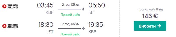 Київ - Стамбул - Київ від €143