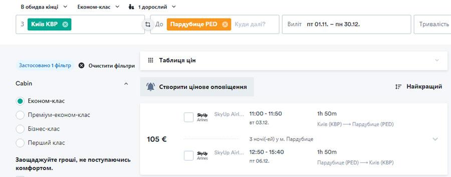 З Києва в Пардубіце, приклад бронювання