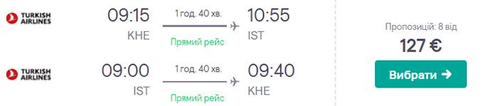Херсон - Стамбул - Херсон від €127